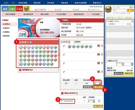 2018年2月20日香港赛马会启用新生肖